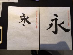 木村翼沙書道教室体験講座