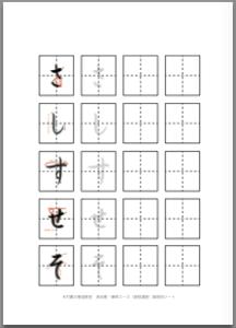 木村翼沙書道教室実用書セルフ練習シート