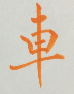 囲み系文字パターンその6