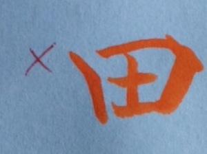 囲み系文字パターンその1