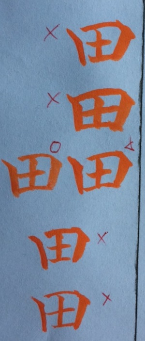 囲み系文字のパターン