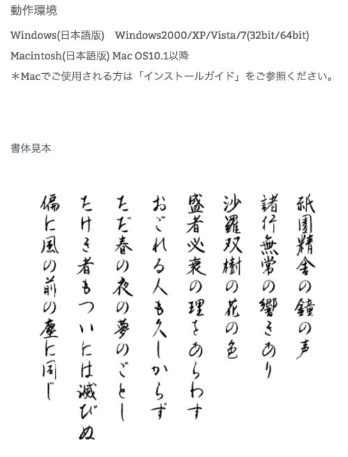 [木村翼沙フォント(JIS第3水準・TRUE TYPE FONT)]