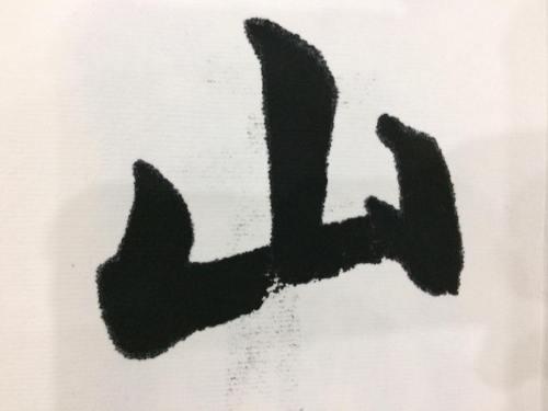 蘭亭全臨第九回記録写真
